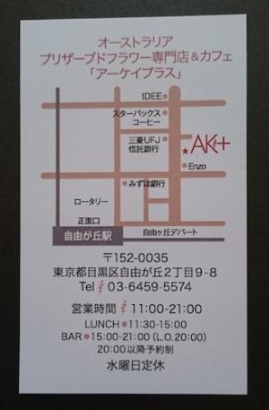 AK+地図