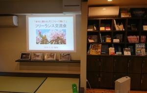 京創舎交流会2