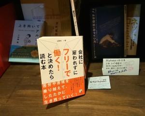 京創舎交流会4