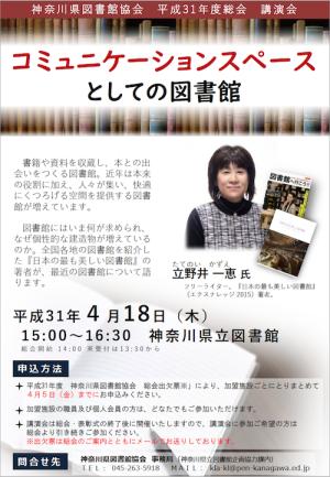 神奈川県図書館協会講演会チラシ