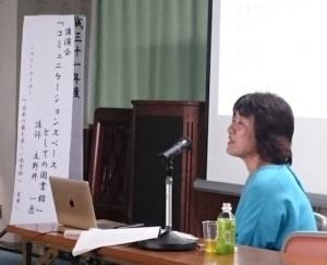 神奈川県図書館協会講演会