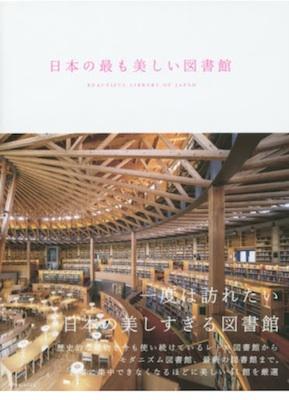 書影 日本の最も美しい図書館