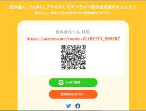 オンライン会2
