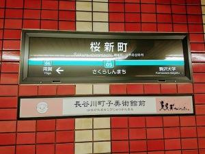 長谷川町子記念館