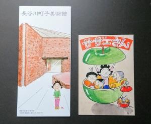 長谷川町子記念館3