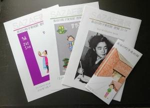 長谷川町子記念館4