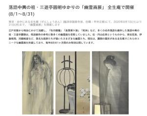 納涼企画/幽霊画展