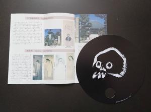 納涼企画/幽霊画パンフ