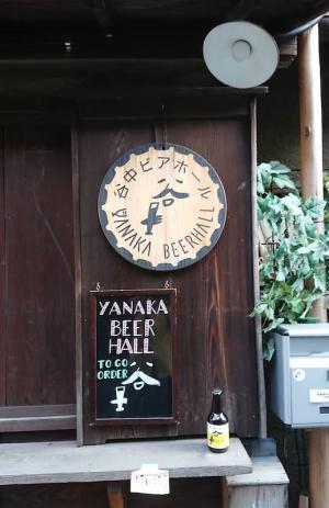 納涼企画/谷中ビアホール