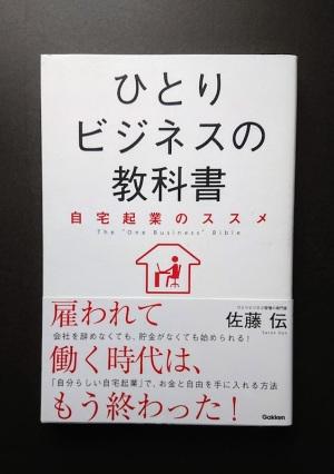 おすすめフリーランス本3