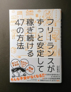おすすめフリーランス本4