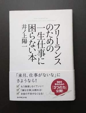 おすすめフリーランス本9