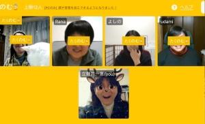 オンライン忘年会3