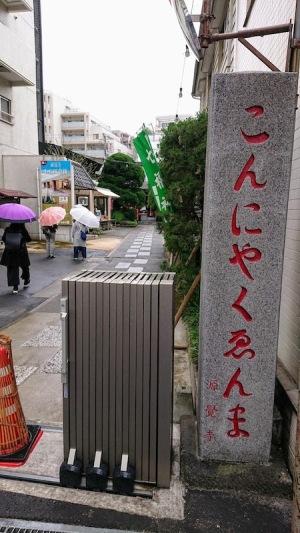 小石川七福神めぐり22