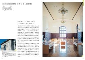 東京の美しい図書館1