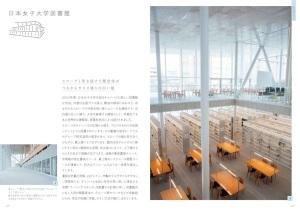 東京の美しい図書館2