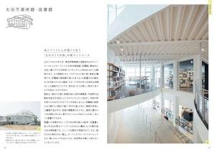 東京の美しい図書館3