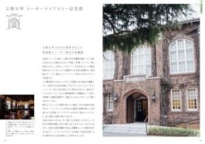 東京の美しい図書館4